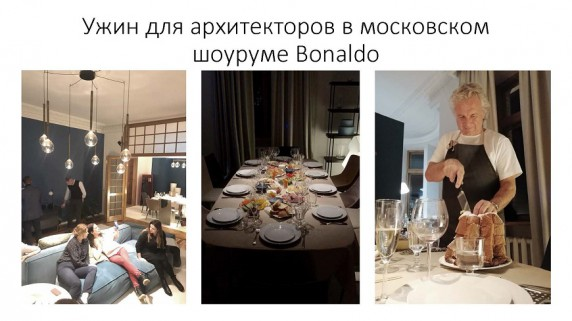 Dinner for architects at Bonaldo showroom in Moscow